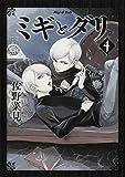 ミギとダリ 4 (ハルタコミックス)