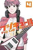 フジキュー!!! ~Fuji Cue's Music~(4) (週刊少年マガジンコミックス)