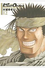 銃夢Last Order NEW EDITION(12) (イブニングコミックス) Kindle版