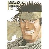 銃夢Last Order NEW EDITION(12) (イブニングコミックス)
