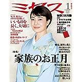 ミセス 2021年 1月号 (雑誌)
