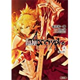 Fate/Apocrypha Vol.4 「熾天の杯」 (角川文庫)