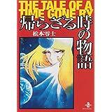 帰らざる時の物語―The tale of a time gone by (秋田文庫)