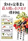 食材の栄養素を最大限に引き出す便利帖