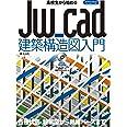 高校生から始めるJw_cad建築構造図入門 (エクスナレッジJw_cadシリーズ 11)
