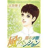 風のペンション―薫る季節― (ジュールコミックス)