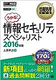 情報処理教科書 情報セキュリティスペシャリスト 2016年版