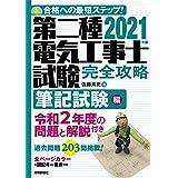 2021年版 第二種電気工事士試験 完全攻略 筆記試験編