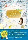 水彩・色鉛筆・クレヨン きらきらときめく手描き素材集 (デジタル素材BOOK)