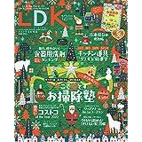 LDK(エルディーケー) 2020年 12 月号 [雑誌]