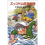 ズッコケ山岳救助隊 それいけズッコケ三人組 (ズッコケ文庫)