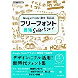Google Fonts・和文・多言語 フリーフォント最強Selections (デジタル素材BOOK)