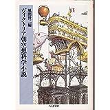 ヴィクトリア朝空想科学小説 (ちくま文庫)