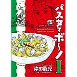 パスタでボ~ノ 1巻 (芳文社コミックス)