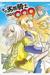 その劣等騎士、レベル999 (3) (デジタル版ガンガンコミックスUP!) Kindle版