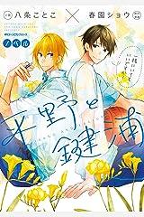ノベル 平野と鍵浦 (MFC ジーンピクシブシリーズ) Kindle版