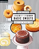 【1DAY SWEETS SELECTION】人気定番スイーツの基礎BOOK 完全保存リクエスト版! 一番よくわかる詳しい写真解説 (アサヒオリジナル)
