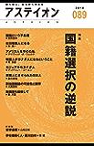 アステイオン89 【特集】国籍選択の逆説
