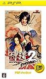 侍道2ポータブル PSP the Best