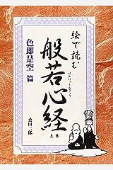 絵で読む般若心経〈上巻〉色即是空篇 単行本