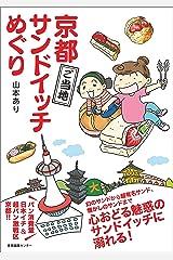 京都ご当地サンドイッチめぐり Kindle版