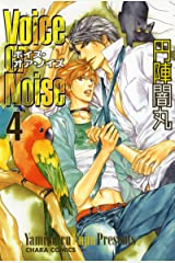 Voice or Noise(4) (Charaコミックス) Kindle版