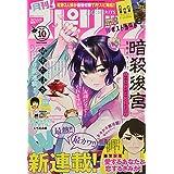 月刊!スピリッツ 2021年 10/1 号 [雑誌]: ビッグコミックスピリッツ 増刊