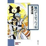 嵐のデスティニィ(6) (ソノラマコミック文庫)