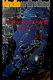子ギツネ心理占星術: 〜単純化したアプローチ〜