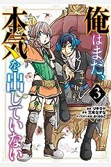 俺はまだ、本気を出していない 3巻 (デジタル版ガンガンコミックスUP!) Kindle版