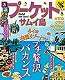 るるぶプーケット・サムイ島 (るるぶ情報版海外)