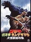 ゴジラ・モスラ・キングギドラ 大怪獣総攻撃の写真