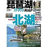 琵琶湖岸釣りMAP 北湖 (別冊つり人 Vol. 541)