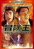 冒険王 [DVD]