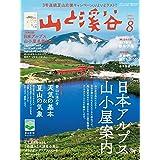 山と溪谷 2021年 8月号[雑誌]
