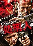 リベンジャー 処刑人 [DVD]