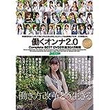 働くオンナ2.0 Complete BEST DVD2枚組30人8時間 / BAZOOKA