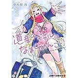 道産子ギャルはなまらめんこい 1 (ジャンプコミックス)