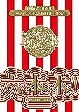 再結成10周年パーフェクトベストTOUR FINAL ~六本木!  【完全生産限定盤】 [Blu-ray]