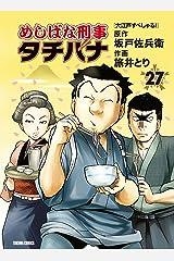 めしばな刑事タチバナ(27)[大江戸すぺしゃる!] (TOKUMA COMICS) Kindle版