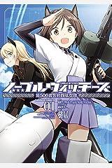 ノーブルウィッチーズ 第506統合戦闘航空団(1) (角川コミックス・エース) Kindle版