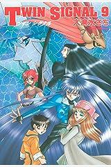 TWIN SIGNAL(9) (ソノラマコミック文庫) Kindle版