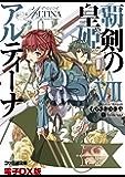 覇剣の皇姫アルティーナVII 電子DX版 (ファミ通文庫)
