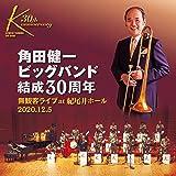 角田健一ビッグバンド結成30周年「無観客ライブat 紀尾井ホール」