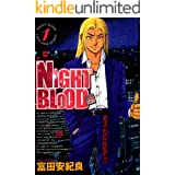 NIGHT BLOOD 1巻