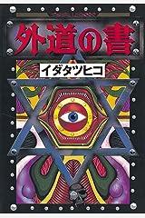 外道の書 (ヤングマガジンコミックス) Kindle版
