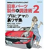 旧車パーツ製作&調達術 PART2 (ヤエスメディアムック634)