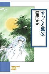 すっくと狐(6) (ソノラマコミック文庫) Kindle版