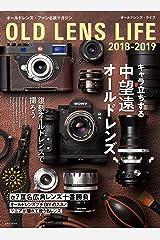 オールドレンズ・ライフ 2018-2019 Kindle版