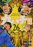 カバチ!!!-カバチタレ!3-(26) (モーニング KC)